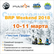 BRP Weekend В нижнем Новгороде!